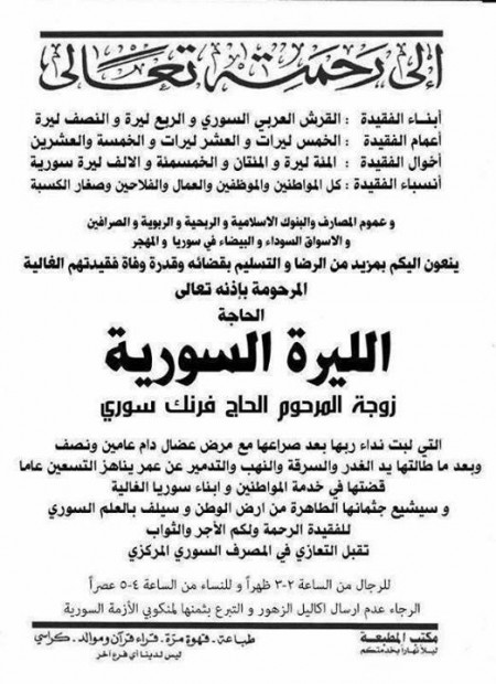 "A parody of obituary announcements commonly posted in Syrian neighborhoods when someone dies, this one announcing the passing of the ""Syrian Pound"""