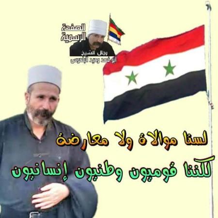 BalousSyrianFlag