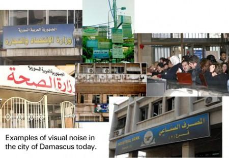 Damascus_visual_noise
