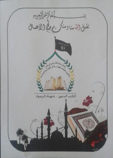 EidFtirShuhadaYarmouk