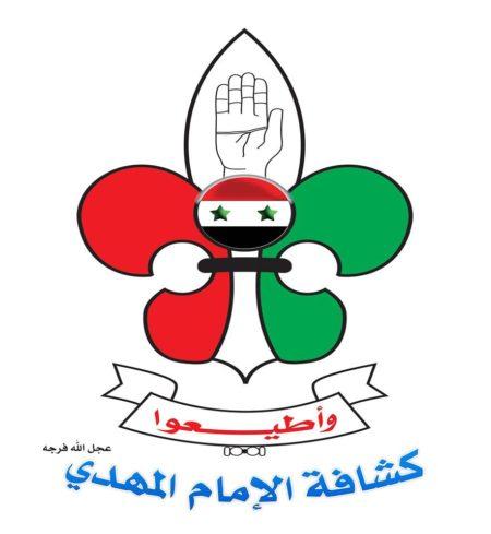 ImamMahdiScoutsNublandZahara