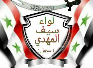 LiwaSayfMahdiemblem