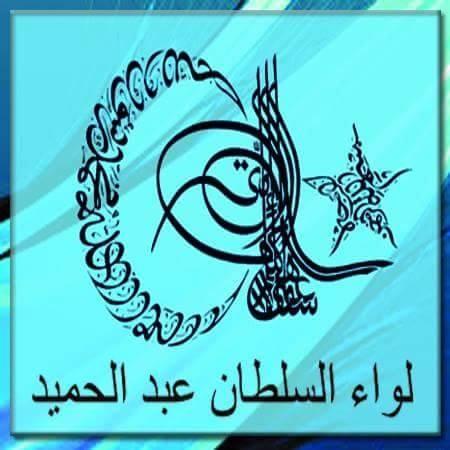 LiwaSultanAbdalHameed