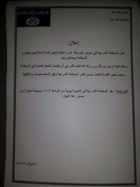 ShuhadaYarmoukCourt2