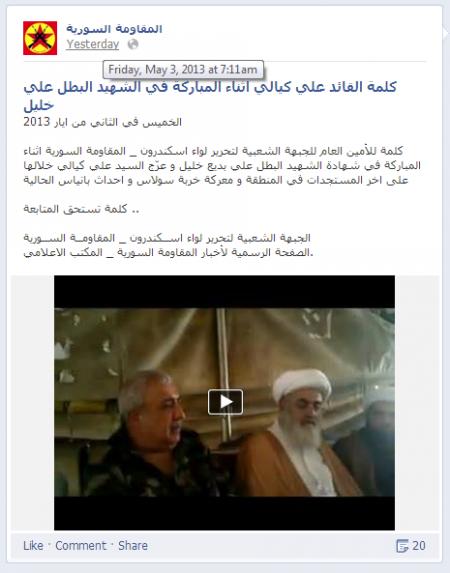 Ali Kyali speech about Banias - Orginal facebook posting