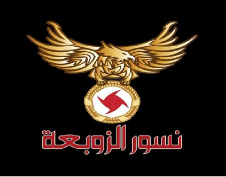 zawbaa emblem